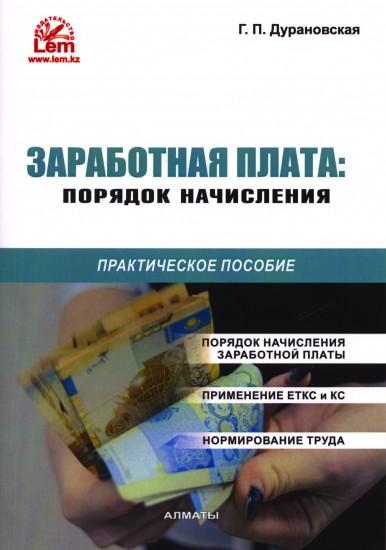 Учебники По Бухгалтерскому Учету 2013 Года