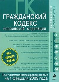 различается выполняемым 4 гражданский кодекс российской федерации о рекламе при небольшой массе