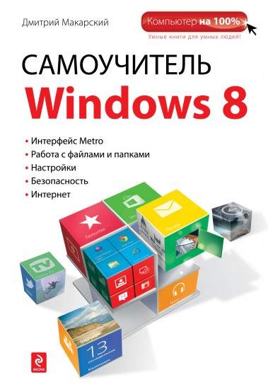 Самоучитель Windows 8