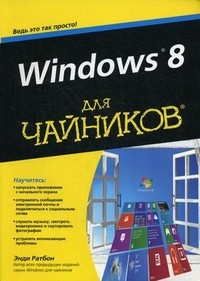 "Windows 8 для ""чайников"""