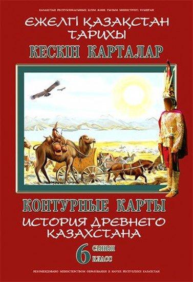 История древнего казахстана. 6 класс. Учебник.