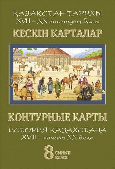 Учебники по истории казахстана, 6, 7, 8 классы: №4038512. Купить.